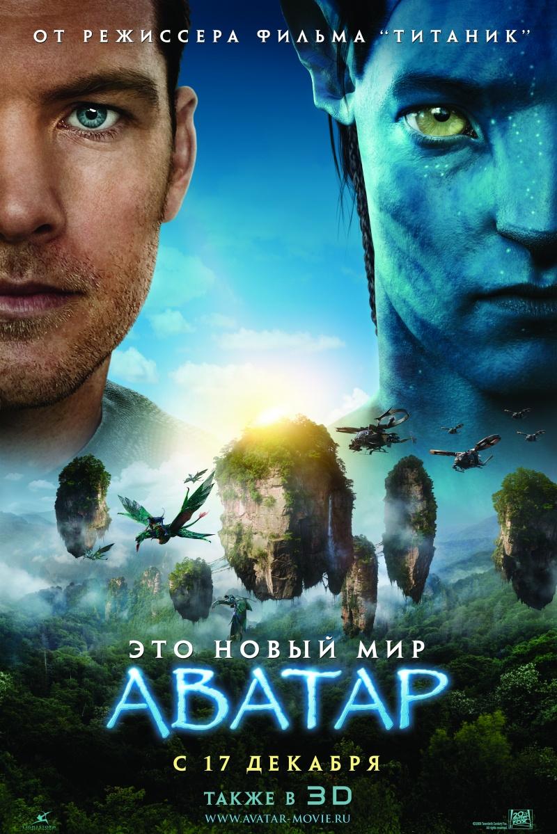 АВАТАР: mirtoday.narod.ru/Films/Avatar.html